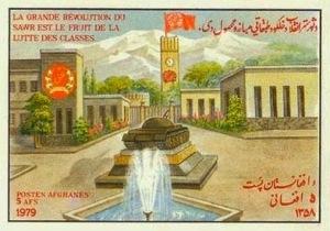 Stamp_of_Afghanistan_1979_-_Saur_Revolution